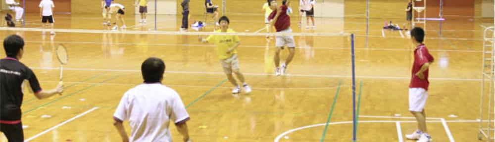 飯塚・嘉麻バドミントン協会
